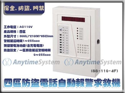 安力泰系統~SS-110-4F 四區 防盜 電話 自動報警求救機-