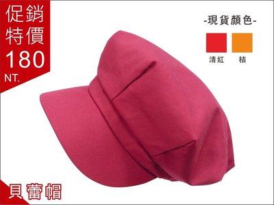 貝蕾帽☆二色☆依店面現貨為主C1