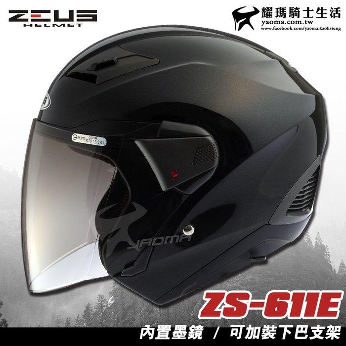 贈好禮 ZEUS安全帽 ZS-611E 素色 黑色 內藏墨片 可加裝下巴 半罩帽 3/4罩 通勤帽 耀瑪騎士機車部品