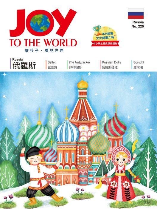 佳音英語世界雜誌2018年4月號《JOY TO THE WORLD》No. 220