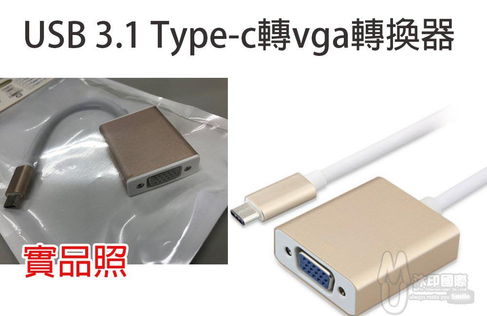 [沐印國際] 附發票 USB 3.1 Type-C to VGA 轉接線 3Type-C轉 HDMI VGA轉換器