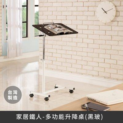 【myhome8居家無限】家居鐵人-多功能升降桌,可當沙發邉桌、講桌、菜單展示架等-黑色強化玻玻璃