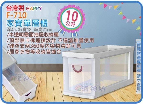 海神坊 製 HAPPY F~710 家寶單層櫃 連環隙縫櫃 收納箱 置物櫃 抽屜整理箱 置