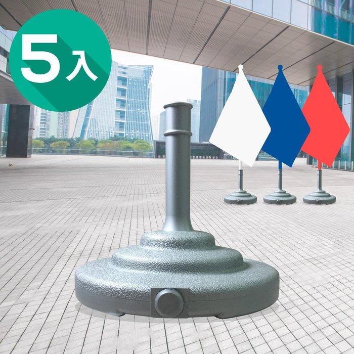 旗桿座 旗座【GBN011】台灣製加重型6.5KG旗桿座(5入) Amos