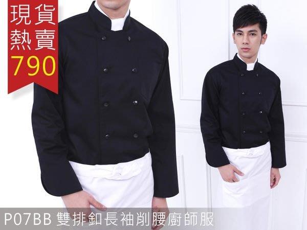 P07BB專業用廚師服/厚/雙排扣/長袖A1