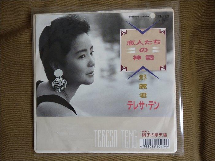 鄧麗君 戀人們的神話 日本原版 7吋 黑膠 LP EP (非復刻), 非常稀有, 已絕版 (非 蔡琴)