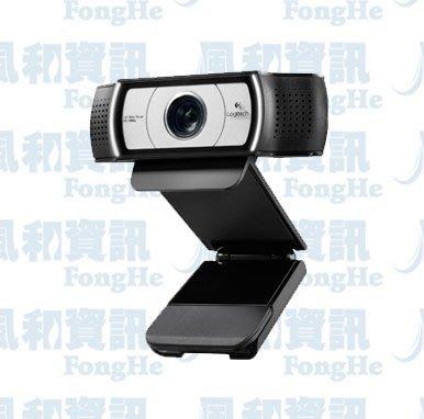 羅技 Logitech C930e HD網路攝影機【風和網通】