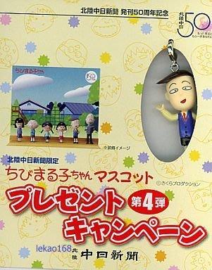 小丸子的同學花輪君吊飾組 [ 日本廣告贈品 ] 值得收藏