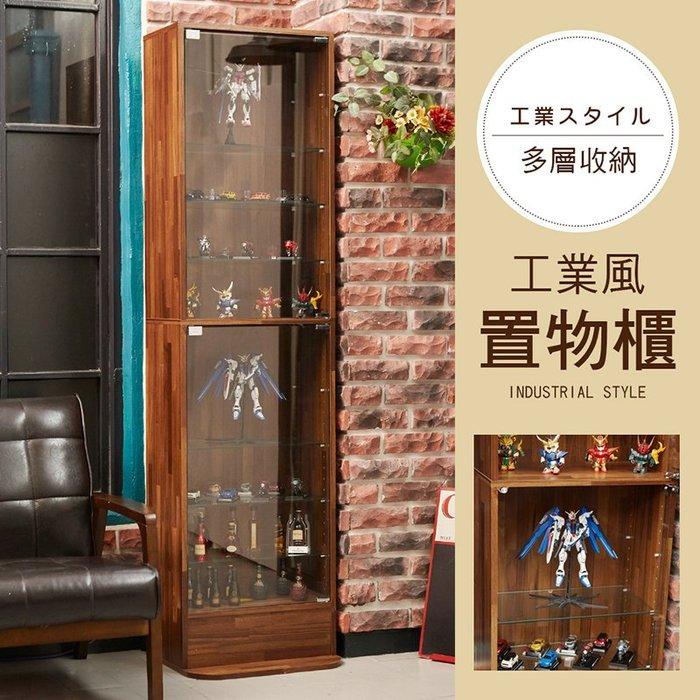 台灣製 精品展示櫃【居家大師】工業風集成木紋玻璃展示櫃180CM 收納櫃 收藏櫃 玻璃櫃 模型櫃 公仔櫃 BO018