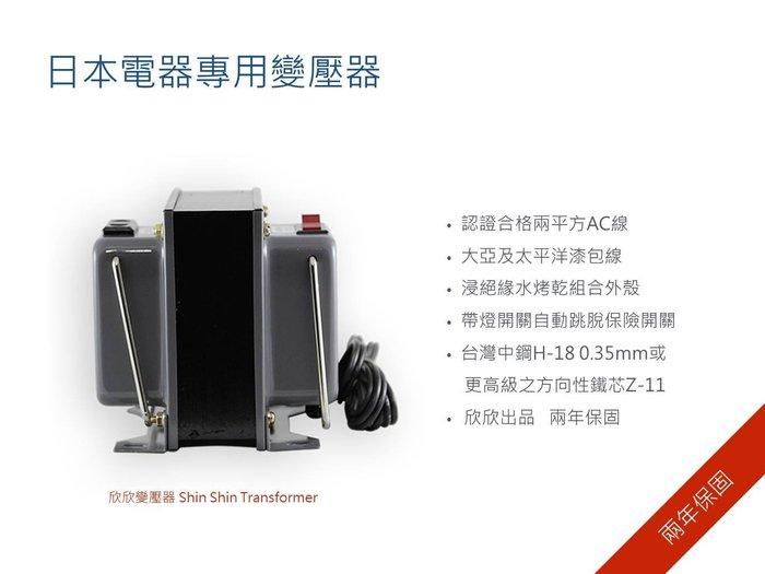 Panasonic EH~NA58 奈米負離子 吹風機 NA57 變壓器 110V轉100