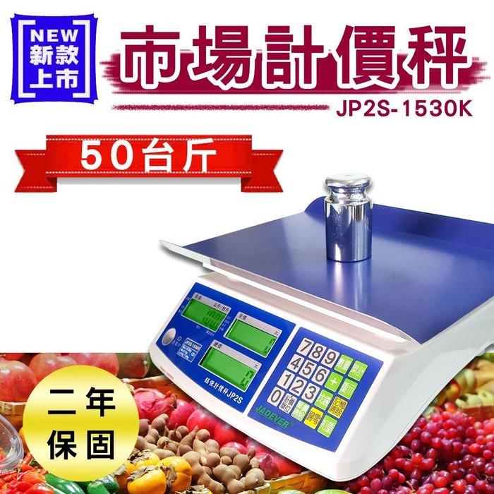 新品上市【50台斤/30kg】 市場計價秤  標檢局合格 LCD綠背光 兩年保固 JP2S 15kg 電子秤 磅秤 鈺恆