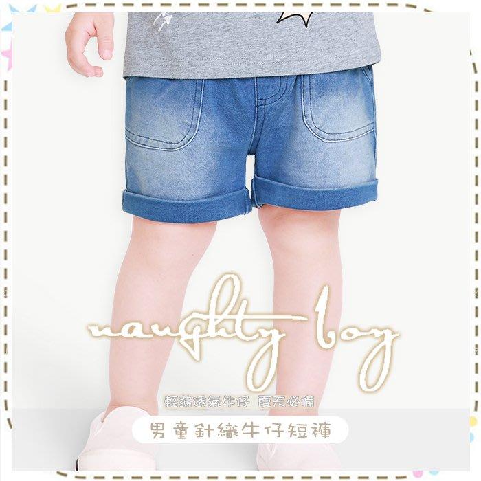 貝克比比屋☆2018夏天mom and bab 百搭款 純棉針織水洗牛仔短褲*24m、3T、4T、5T、6T、7T