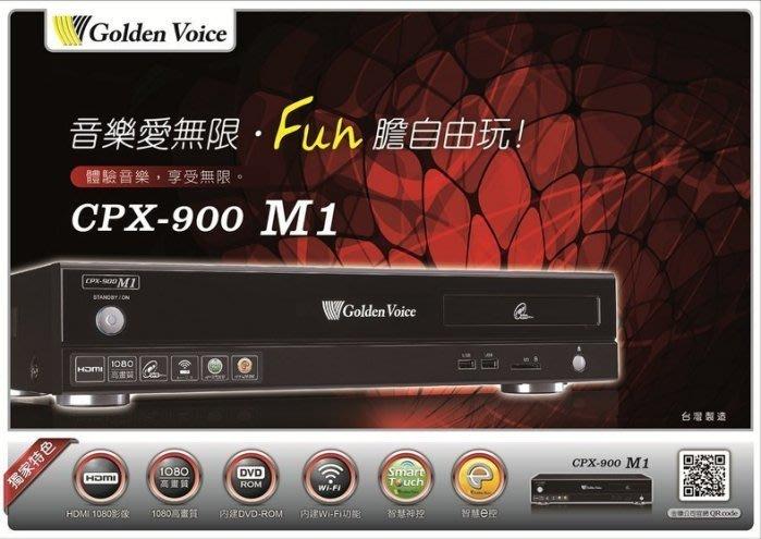 金嗓卡拉ok最新機種M1+高畫質HDMI+輸出新莊奇宏有門市可試聽享保固推薦新莊奇宏音響有店面最有保障可來店現場視聽試唱