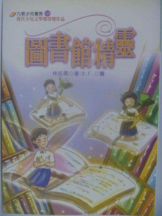 【月界二手書店】圖書館精靈(絕版)_林佑儒_九歌出版_原價200 ║少年童書║CBH