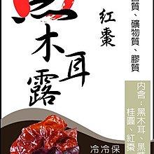 新鮮黑木耳露,採用 黑木耳 紅棗新鮮熬煮
