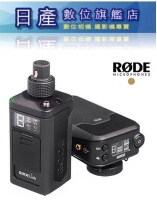 【日產旗艦】RODE Newsshooter Kit 廣播級 一對一無線 套組 XLR 手雷 無線麥克風 正成公司貨