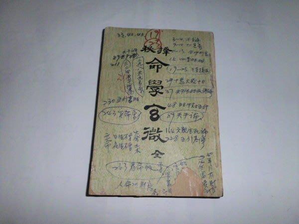 憶難忘書室☆民國41年香港居士出版社發行--擇秘命學玄微(全)共1本