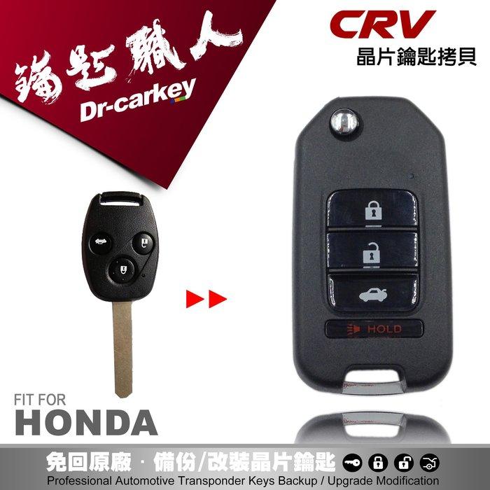 【汽車鑰匙職人】 HONDA CR-V 2 遙控器汽車晶片摺疊鑰匙遺失拷貝 鑰匙不見