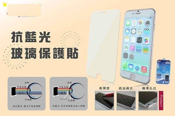 蘋果Apple抗藍光疏油疏水硬度9H金剛鋼化膜0.33公分玻璃螢幕保護貼iphone6 p