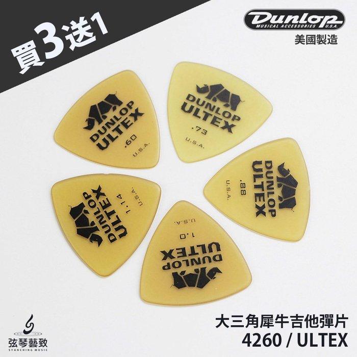 買3送1《弦琴藝致》 全新 美製 Dunlop ULTEX Triangle 大三角 犀牛 吉他 彈片 Pick 耐磨