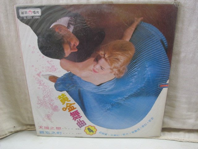二手舖 NO.2780 黑膠 黃金舞曲4 華爾滋 吉魯巴 麗歌唱片