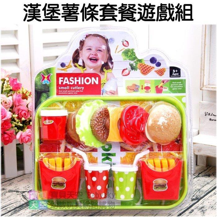 ◎寶貝天空◎【漢堡薯條套餐遊戲組】扮家家酒玩具,廚房扮演,幼兒速食玩具食品,仿真擬真塑膠食物玩具