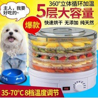 溫控乾果機 食物烘乾機 食物乾燥機 寵物零食烘乾 蔬果烘乾 茶葉乾燥