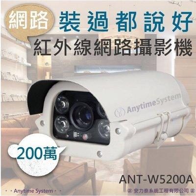 安力泰系統 ~200萬畫素ANT-W5200A 圖像輸出960P 網路攝影機