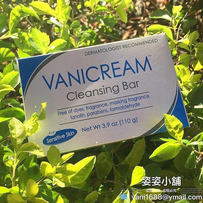 VANICREAM 美國 vani 薇霓 挑戰 最 ! Cleansing Bar 柔膚皂