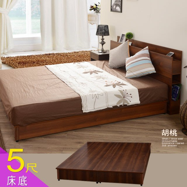 【UHO】日式多功能 5尺雙人床底 免運費