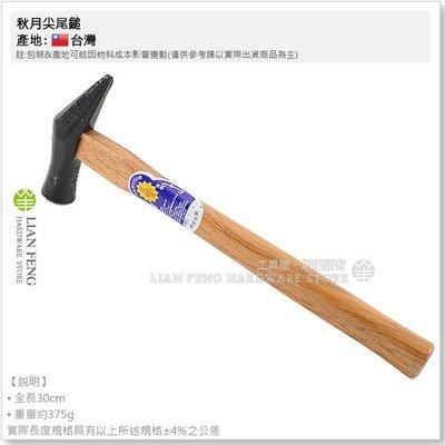 【工具屋】秋月尖尾鎚 8分 24mm 木柄 鐵鎚 中碳鋼 正秋月 鐵槌 磅鎚 土木 作業 鎚子 台灣製