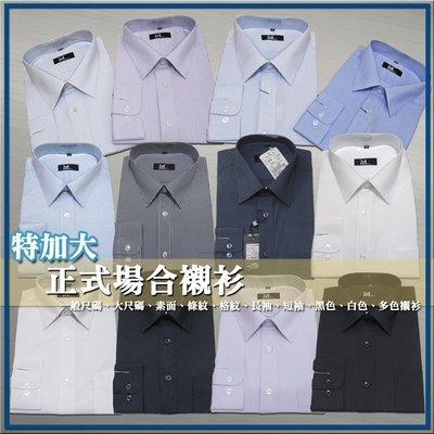 特加大尺碼 標準襯衫 柔棉舒適 上班及正式場合皆可穿 素面 斜條紋 直條紋 格紋 (短袖 長袖) sun-e333