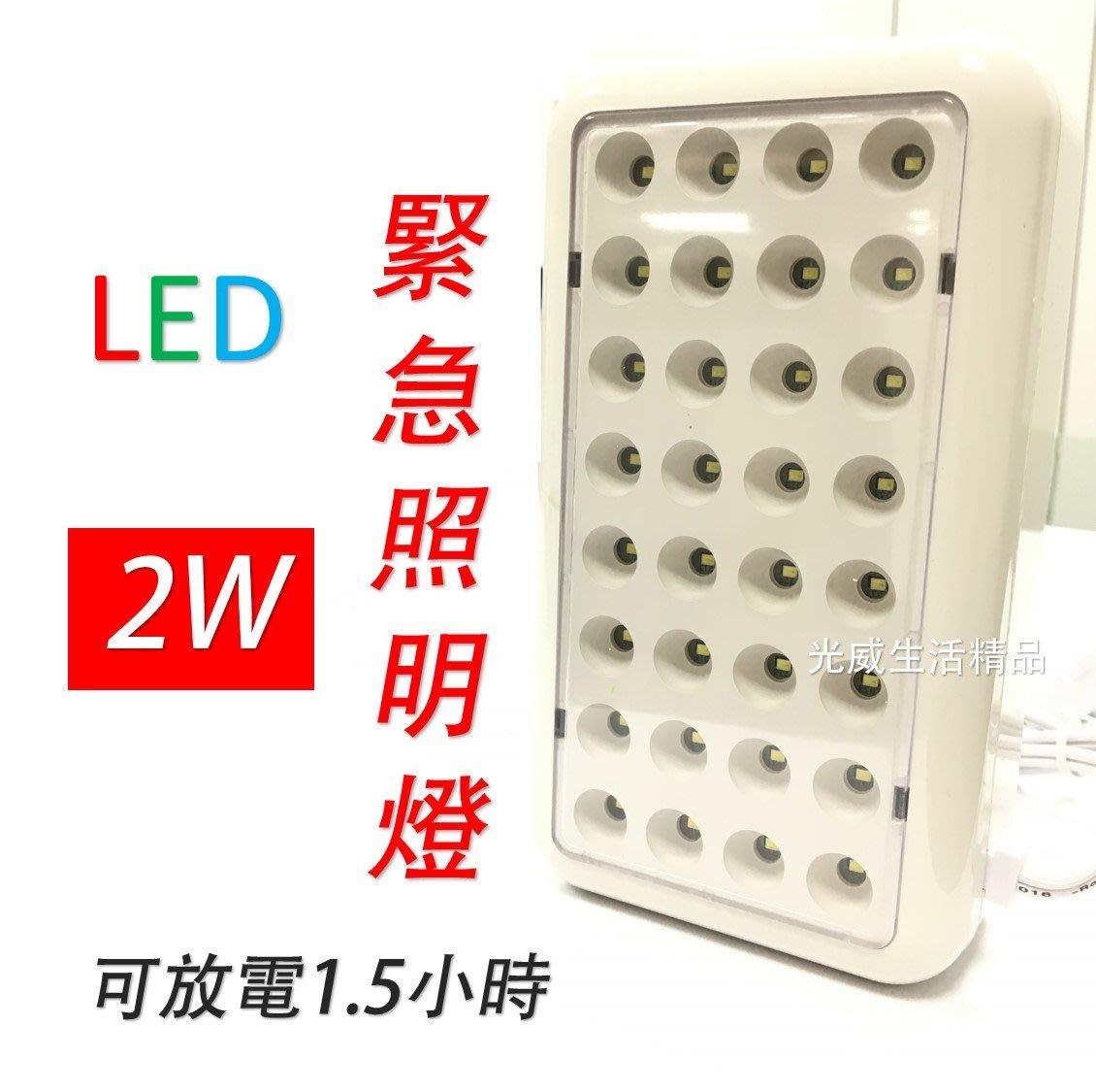 LED 緊急照明燈 2W 高亮度 32顆LED 一年保固