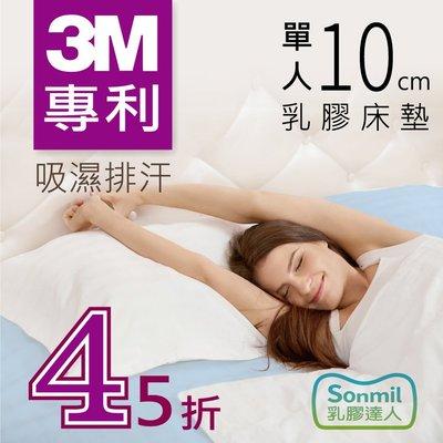 sonmil天然乳膠床墊_3M吸濕排汗型單人床墊3x6.2尺x10cm_取代記憶床墊獨立筒床墊彈簧床墊