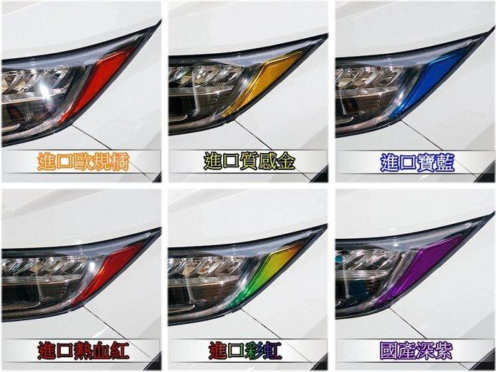 「直購賣場」HONDA CRV5 直上角燈貼膜(進口材質) 可diy GuanLi 冠立 2017 本田