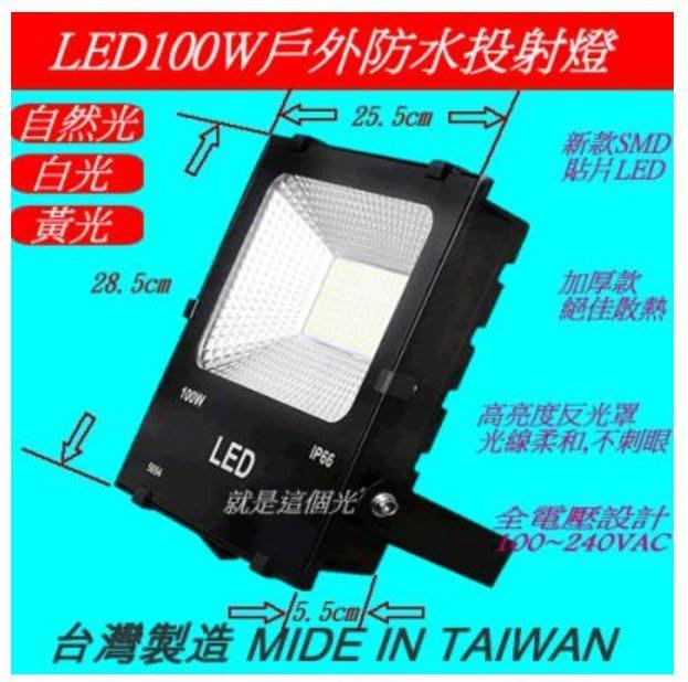 免運費,新款LED超耐用防水 100W 戶外防水廣告招牌投射燈/車庫探照燈/廠房照明