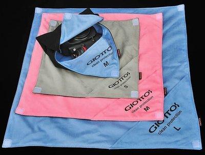 呈現攝影-GIOTTOS 奈米超細纖維包布 S號 相機/鏡頭包布 清潔布 粉藍、粉紅、18度灰色