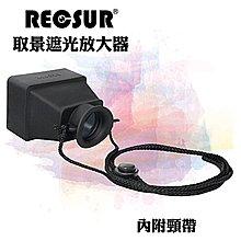 又敗家~ 製銳攝RECSUR螢幕取景放大器RS~1106遮光放大鏡3.2X觀景窗放大器3.