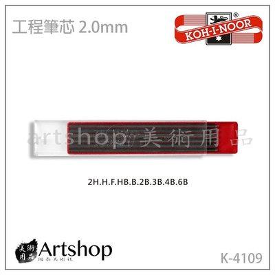 【Artshop美術用品】捷克 KOH-I-NOOR 工程筆芯 2mm (2H-6B) 九款可選