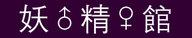 【妖精館】祝水水們新年萬事大吉