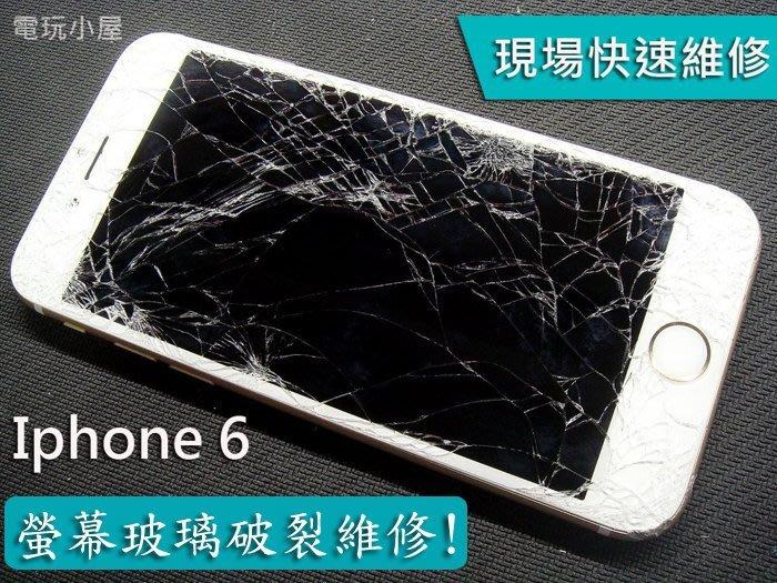 三重iPhone手機維修 iphone6 原廠液晶螢幕更換 玻璃破裂更換 iphone液晶螢幕 另有iphone7 維修