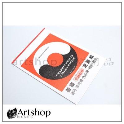 【Artshop美術用品】HCS 德國速繪紙本 A4 40入