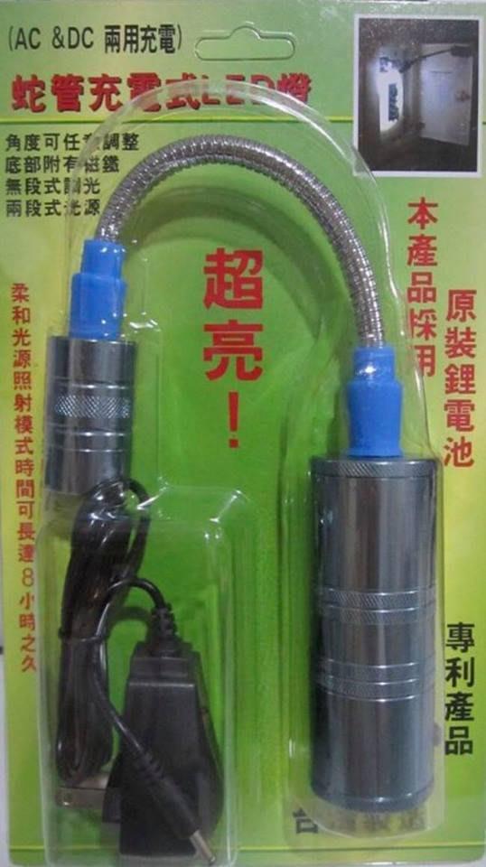 台灣製造 保固一年  專業款5w軟管燈 工作燈 彎管燈 軟管燈 HL-9015