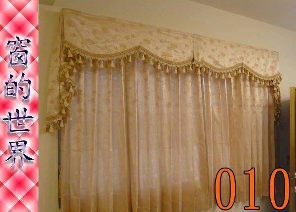【窗的世界】20年專業製作達人,造型直立窗簾#010訂做服務