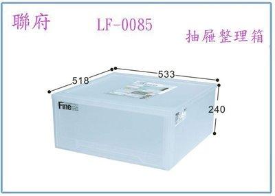 『 峻 呈 』(全台滿千免運 不含偏遠可議價) 聯府 LF-0085 抽取式整理收納箱  整理箱 置物箱 衣物箱 台灣製
