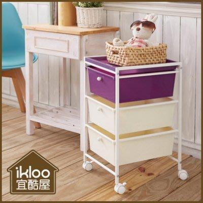 【ikloo】夢幻雙色三層抽屜車   收納箱推車 置物箱 置物盒 收納盒 收納抽屜 收納櫃