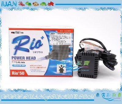 【~魚店亂亂賣~】台製RIO品牌PH50沉水馬達(262L/H)沉馬(另售PH90 180 200 400等全系列)