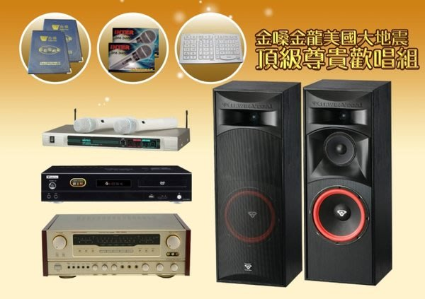歌唱比賽水準級~美國原裝大地震喇叭CERWIN-VEGA配金嗓Z-480無線麥克風MIPRO超級好唱組合