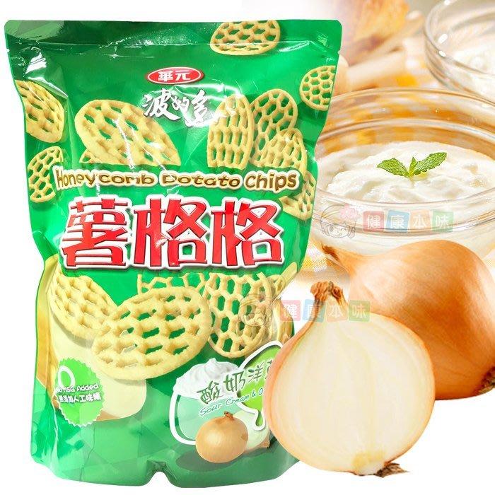 華元波的多薯格格 大包裝450g (餅乾 洋芋片)[TW39402]健康本味▶超取滿399免運