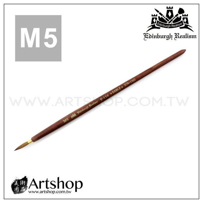【Artshop美術用品】愛丁堡 E116 純貂圭筆「#M5」